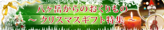 クリスマス特集TOP