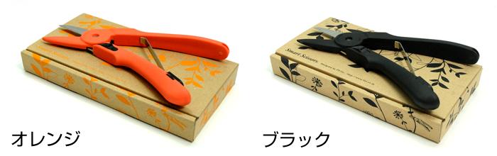 スマート・シザー オレンジ・ブラック