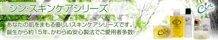 シン・スキンケアシリーズ