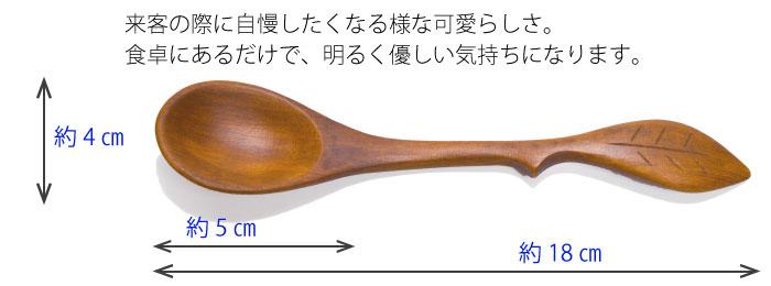 木音 木の葉スプーン