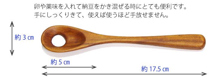 木音 納豆べら