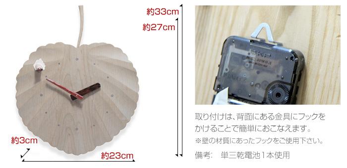 木の葉時計 カツラ・イモムシ サイズ