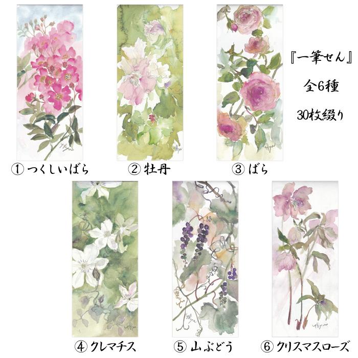 流郷由紀子 一筆箋 植物画 水彩